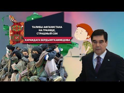 Туркменистан: Талибы Афганистана На Границе, Страшный Сон Харамдага Бердымухаммедова