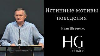 Истинные мотивы поведения Иван Шевченко