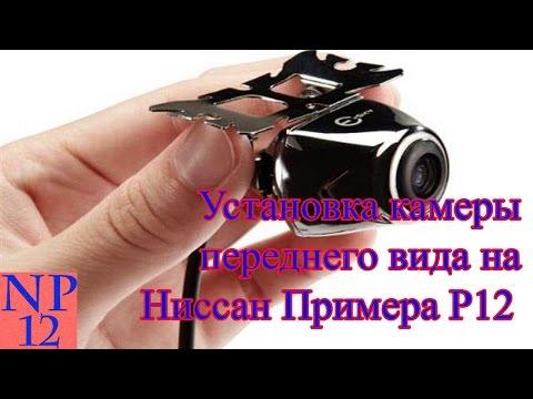 Ролик Установка камеры переднего вида на автомобиль Ниссан Примера Р12