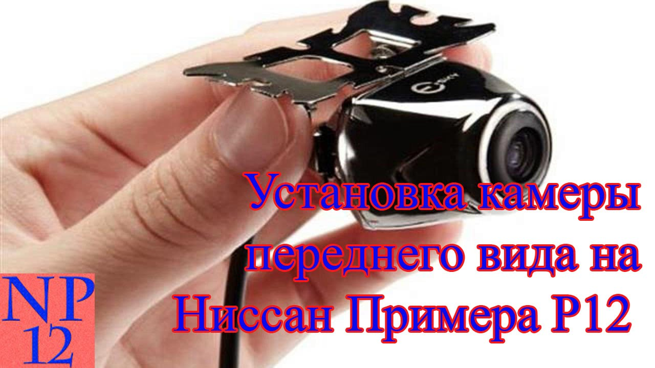 Установка камер заднего и переднего вида на мицубиси аутлендер 3 .