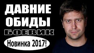 Давние обиды (2017) Боевик, фильм про криминал