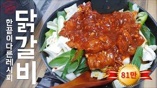 춘천 닭갈비, 사먹는 맛 100%보장합니다.