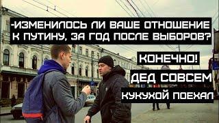 РЕАЛЬНОЕ ОТНОШЕНИЕ К ПУТИНУ. Опрос Россиян.