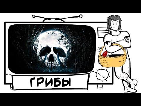 ТРЕШ ОБЗОР фильма ГРИБЫ (AnimaTES улетел)