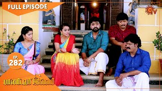 Pandavar Illam - Ep 282 | 22 Oct 2020 | Sun TV Serial | Tamil Serial