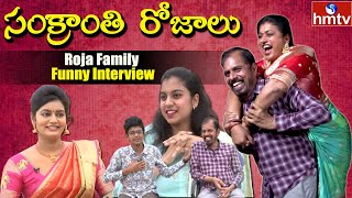 Roja Selvamani Exclusive Interview Sankranti Special | hmtv News