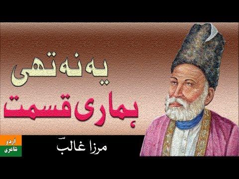 Yeh Na Thi Hamari Qismat Ke Wisal-e-Yaar Hota (Mirza Ghalib) - Urdu Poetry by RJ Imran Sherazi