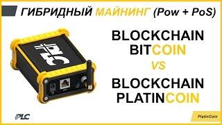 Блокчейн и Гибридный Майнинг PlatinCoin (PoW и PoS)