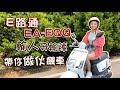 【e路通】EA-EQQ 亮眼新搶手 48V鉛酸電池 前碟後碟煞車 電動車(電動自行車) product youtube thumbnail