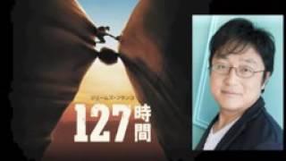 【実話】町山智浩「人は独りでは生きられない。」 127時間(ダニーボイ...