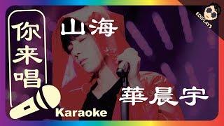 (你来唱) 山海 華晨宇 歌手2018 伴奏/伴唱 Karaoke 4K video