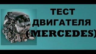 Бу двигатель Mercedes Мерседес 111 945(2) | Где купить?Как выбрать? | ТЕСТ(, 2014-11-08T10:29:45.000Z)