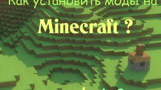 Как установить моды на Minecraft 1.4.7(легко и быстро)