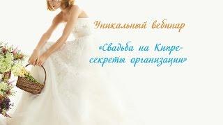 Свадьба на Кипре(Поделитесь этим видео с друзьями. https://youtu.be/7UDUELh4jGk Пусть они узнают все тонкости организации свадеб на..., 2016-04-13T11:39:05.000Z)