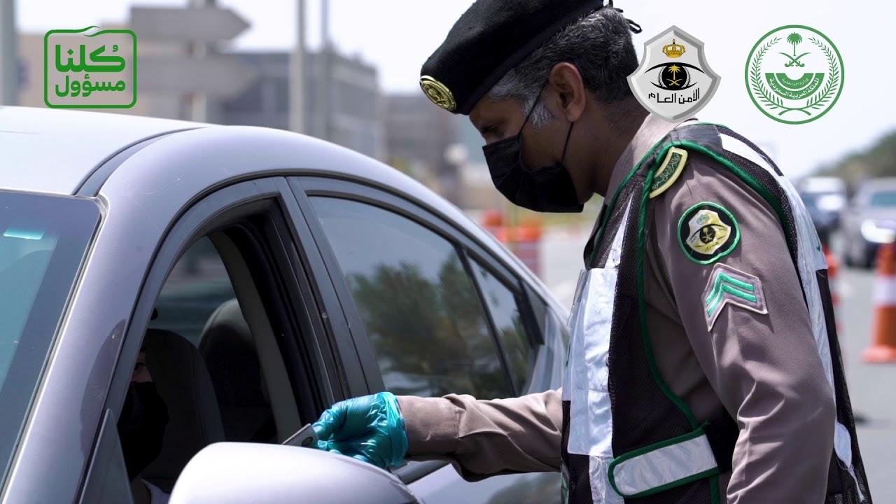 مشاركة شرطة منطقة مكة المكرمة في عيد الفطر المبارك ...