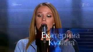 Нереальный дуэт Екатерина Кузина и Александр Градский. Голос 2013.