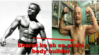World oldest bodybuilder | manohar aich | mr. Universe | indian oldest bodybuilder