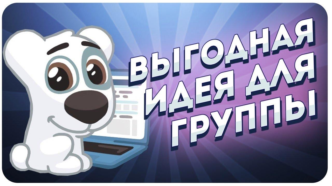 Как Заработать на Группе Вконтакте. Заработок Вконтакте для всех [Заработок в Интернете с Нуля]