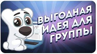 Заработок Вконтакте без вложений!