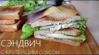 Бутерброды / Сэндвичи с крутейшим соусом / не хилый перекус!!))