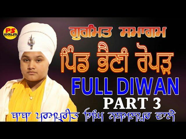 Bhaini   Ropar   ???? ????    ????    Part 3/3  Bhai Parampreet Singh Ji Khalsa Nathmalpur