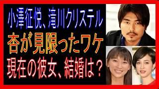 小澤征悦、滝川クリステル 杏が見限ったワケ。 現在の彼女、結婚は? ◇...