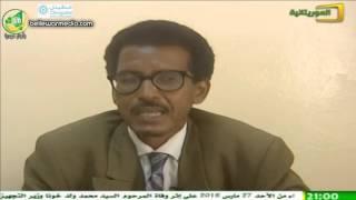 اعلام ومعالم - علماء وقادة في الدولة المرابطية - من ارشيف الموريتانية