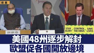 美48州逐步解封 歐盟促各國開放邊境 新唐人亞太電視 20200514