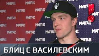 Блиц с Андреем Василевским