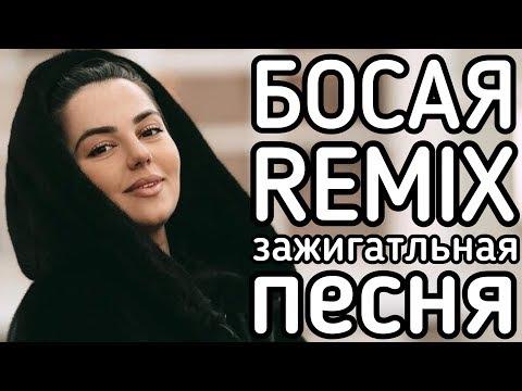 Ани Варданян - Босая Ремикс