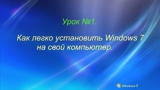 Урок №1. Как легко установить Windows 7 на свой компьютер.