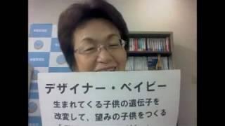 吉田 かをる デザイナー・ベイビー.