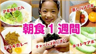 気になる❕よその家は朝ごはん何食べているの❔平日1週間ミーミの朝食をのぞき見しちゃう!ママの朝ヨガ逆立ちと柔軟も公開EAZY JAPANESE BREAKFAST 1WEEK 일본 가정의 아침 식사