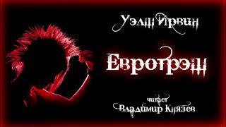 "Аудиокнига: Уэлш Ирвин ""Евротрэш"". Читает Владимир Князев. Сплаттерпанк, хоррор"