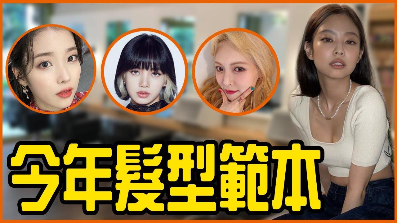 Lisa法式厚瀏海、Jisoo人魚捲、IU八字瀏海誰是2021韓星髮型範本!