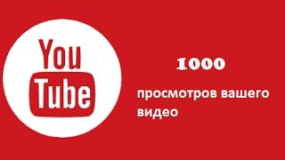 Как быстро и легко набрать 1000 просмотров на видео  в Youtube