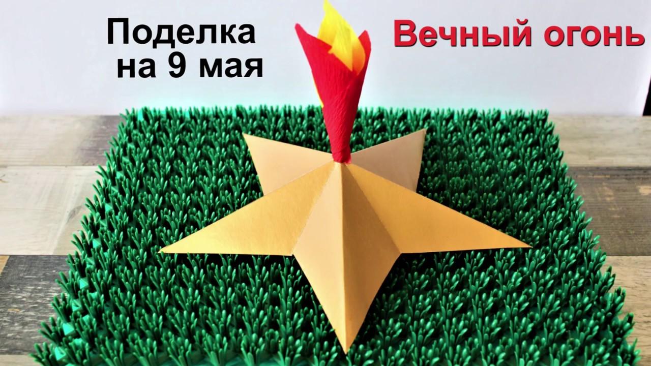 Поделки к 9 мая, День победы своими руками. Вечный огонь ...