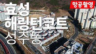 성주동 효성 해링턴코트 아파트 항공촬영 - 창원부동산판…