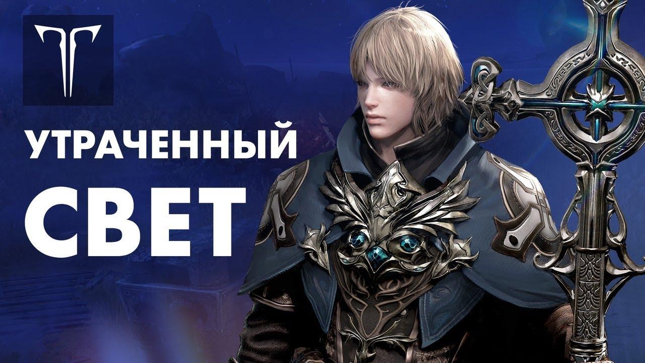 Хелависа — «Утраченный свет» | Oфициальный клип LOST ARK в России