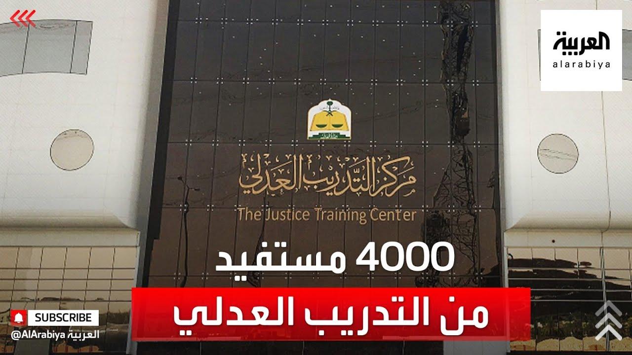 نشرة الرابعة | أربعة آلاف مستفيد من مركز التدريب العدلي من العاملين في قطاعي العدل والمحاماة  - 19:57-2021 / 4 / 7