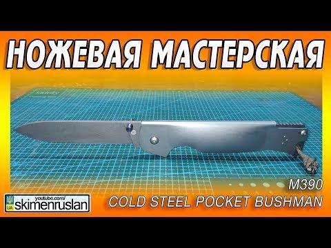 НОЖЕВАЯ МАСТЕРСКАЯ 🔪 М390 - Cold Steel Pocket Bushman