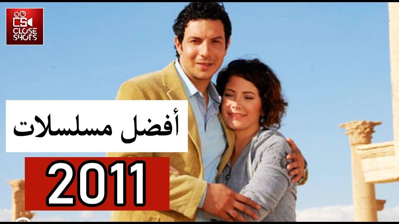 توب 10 افضل المسلسلات السورية لعام 2011 : سنة الشهرة للمثلين ؟