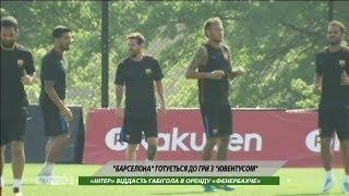 Футбол NEWS от 21.07.2017 (15:40) | Нойок забил в Лиге Европы, Шахтер - Динамо: Перед матчем