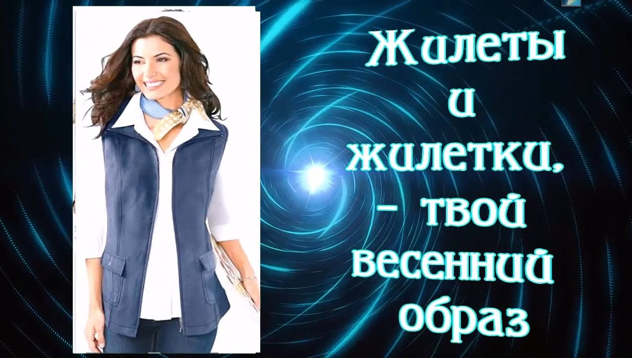 Большой выбор жилетов женских в интернет-магазине wildberries. Ru. Бесплатная доставка и постоянные скидки!