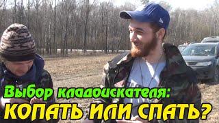 Выбор кладоискателя: Копать или спать? Конечно КОПАТЬ!!!(https://libk.ru/ магазин металлоискателей! -----------------------------------------------------------------------------------------------------------------------------------..., 2016-04-22T09:42:39.000Z)