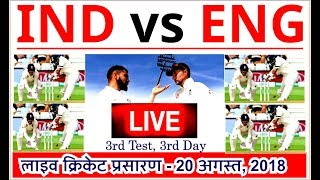 Live- India vs England 3rd Test Day 3rd Live Cricket Match Today Ind vs Eng score highlights online