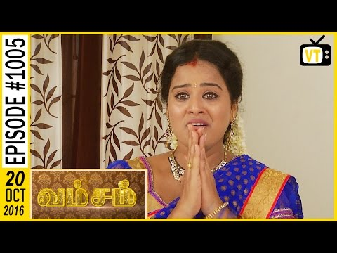 Lets watch the interesting Episode of Vamsam Tamil Serial. Stay tuned for more at : http://goo.gl/1HDqUy   Cast: Ramya Krishnan, Sai Kiran, Vijayakumar, Seema,  Vadivukkarasi  For more updates,  You can also find our shows at : http://bit.ly/YuppTVVisionTime  Subscribe us on:  https://www.youtube.com/user/VisionTimeThamizh  Like Us on:  https://www.facebook.com/visiontimeindia