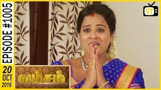 Vamsam - Tamil Serial | Sun TV | Episode 1005 | 20/10/2016