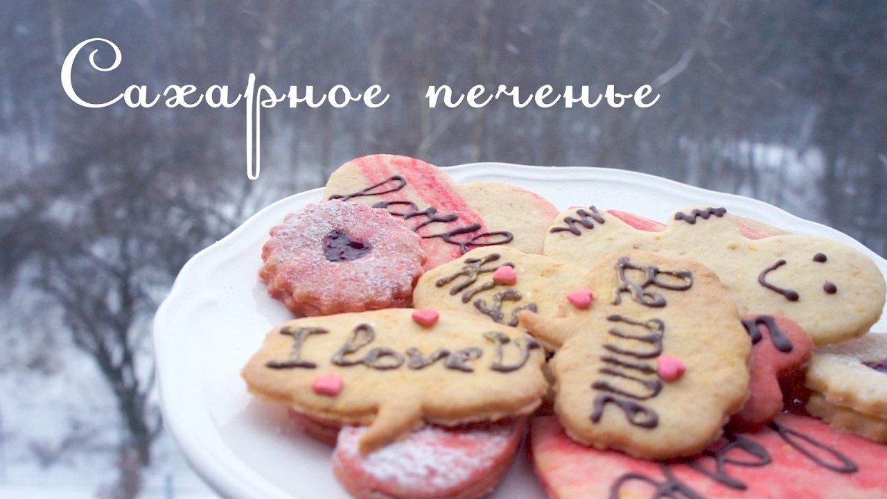 Сахарное печенье на День Святого Валентина. Valentine's day sugar cookies. ENG SUB