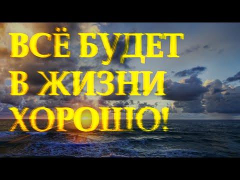 """Очень добрый стих """"Все будет в жизни хорошо"""" Юлиана Королёва Читает Леонид Юдин"""